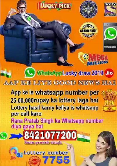 KBC fraud caller for 25 lakh lottery